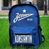 Рюкзак футбольный • Лого команды и твоя надпись