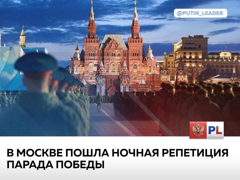 Сегодня в Москве на Красной площади прошла первая ночная репетиция парада в чест...