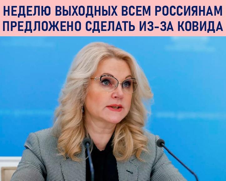 Россиян хотят оправить на неделю выходных дней из-за ситуации с коронавирусом  Ждем всю страну в Сочи! ... [читать продолжение]