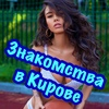 Знакомства для секса в Кирове 18+