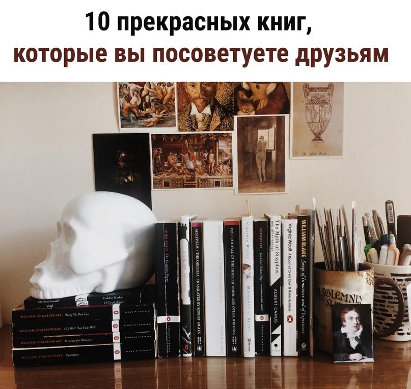 10 прекрасных книг, которые вы посоветуете друзьям