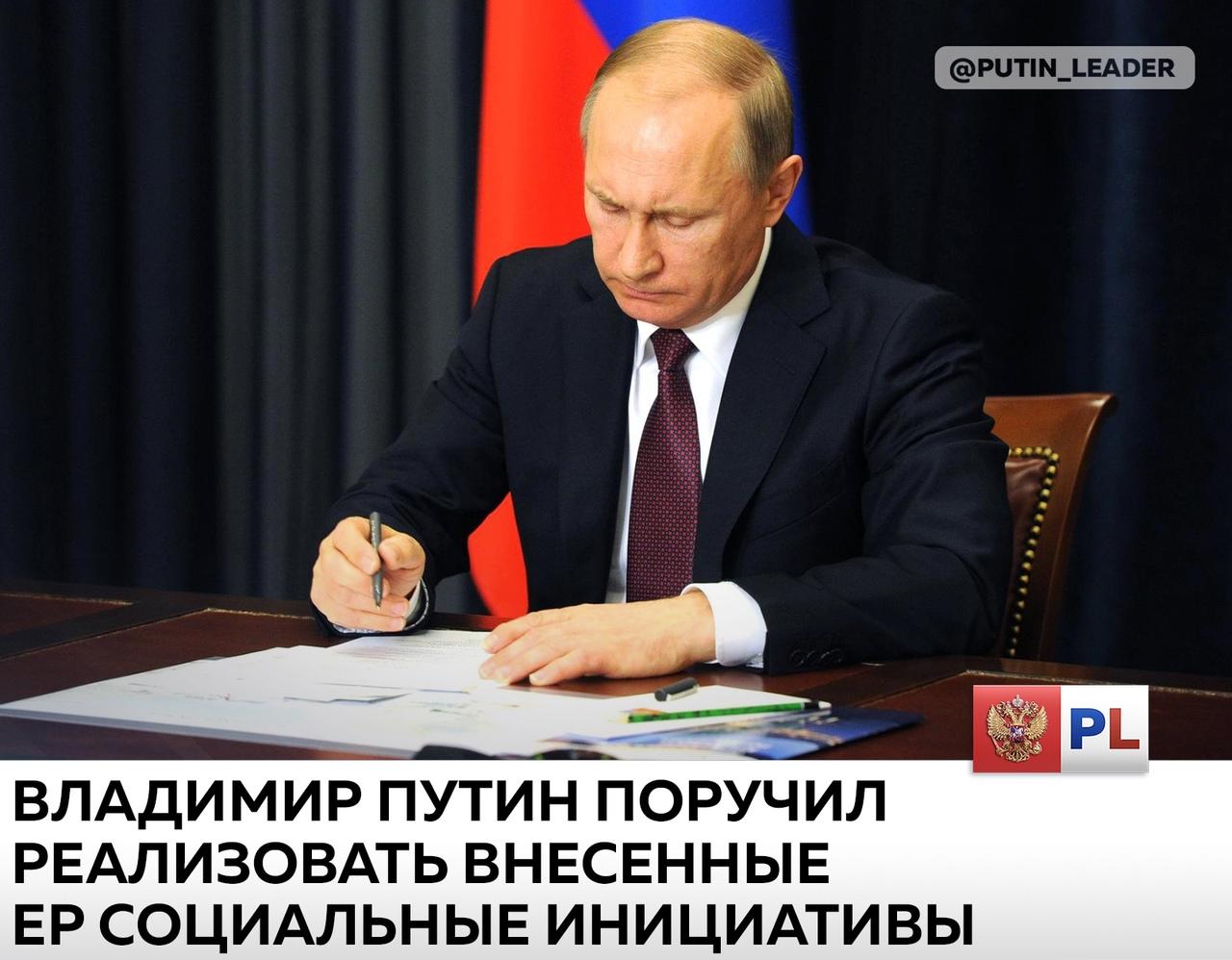Владимир Путин подписал поручения по итогам ежегодного послания Федеральному соб...