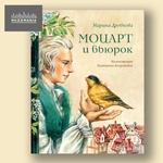 Моцарт и вьюрок