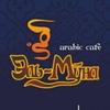 ♥Эль-Муна♥ arabic cafe —  кафе в Перми!