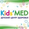 Детский Центр Здоровья Kids' MED