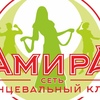 Танцевальный клуб  Амира  (Нижний Новгород)