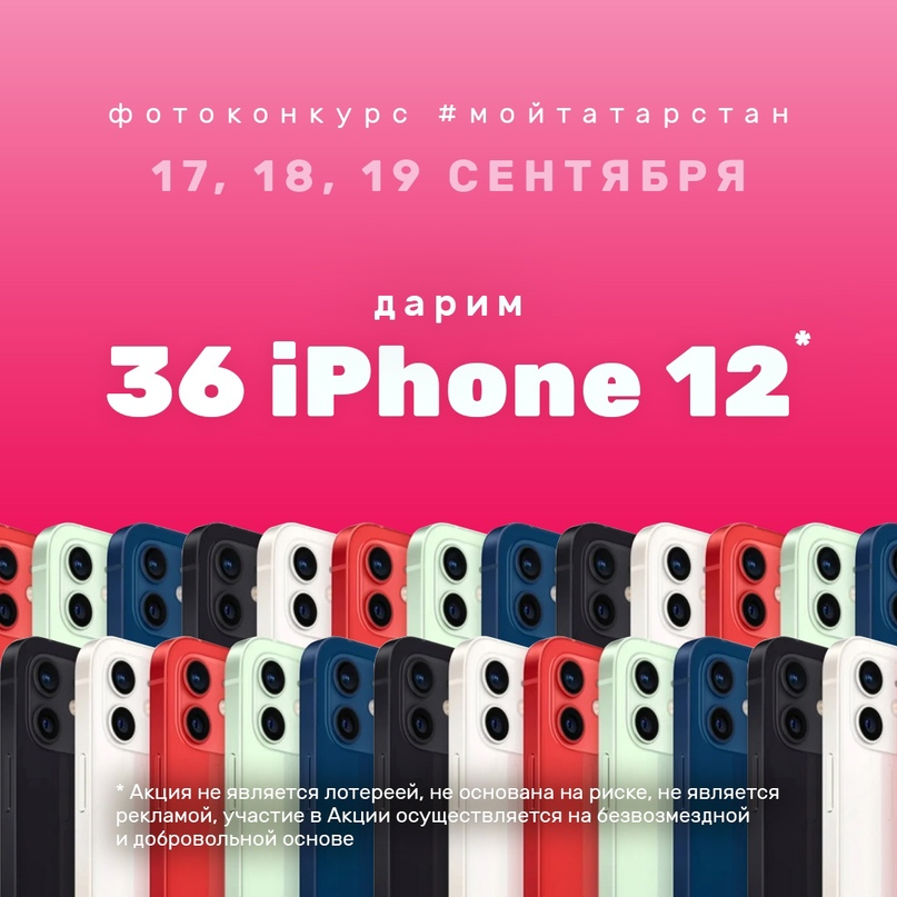 🔥СТАНЬ ОБЛАДАТЕЛЕМ ОДНОГО ИЗ 36 iPhone 12!🔥
