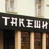 Кафе-бар Такеши и доставка роллов Краснотурьинск