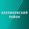 Клепиковский муниципальный район