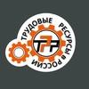 Работа Вахта  I  Вахтовики России