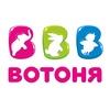 Сеть магазинов детских товаров «ВОТОНЯ»