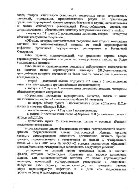 В Белгородской области официально ввели посещение общественных мест по QR-кодам: библиотеки, музеи, выставочные залы, театры,... Белгород