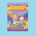 Рисование, лепка, аппликация с детьми младшего дошкольного возраста с ТНР. 3-4 года.