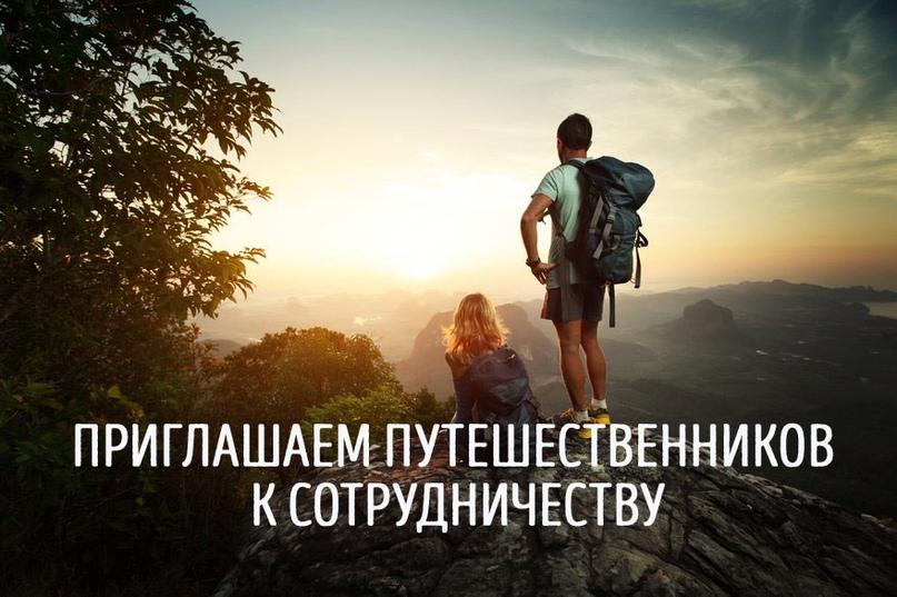 Приглашаем путешественников к сотрудничеству!