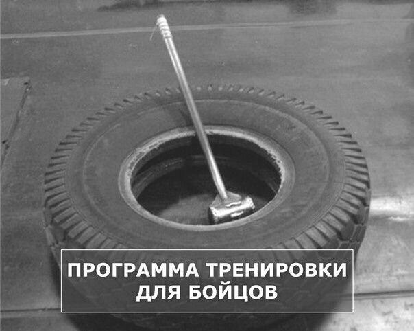 ВАРИАНТ ПРОГРАММЫ ТРЕНИРОВКИ для БОЙЦОВ.