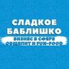 Сладкое баблишко | Vatocat.ru | Сладкая вата