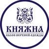"""Салон верхней одежды """"Княжна"""" г.Усть-Каменогорск"""