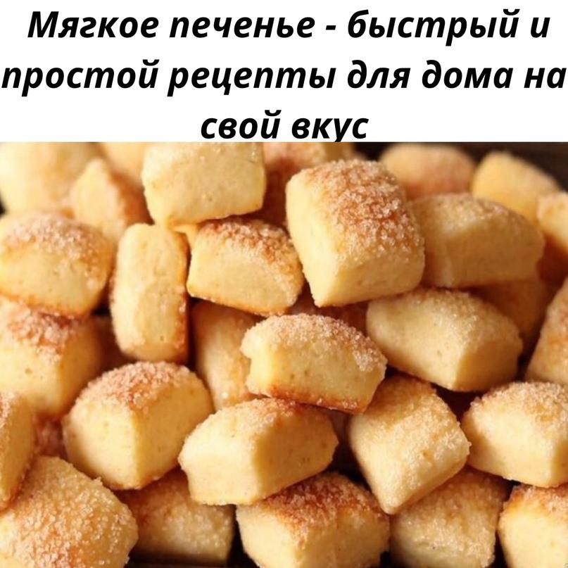 На свой вкус вы можете добавить ваш любимый ингредиент в тесто, сделав печенье с изюминкой.😊