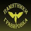 Памятники гравировка Екатеринбург