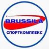 Спортивный Комплекс «БРУССИЛА»