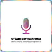 Студия звукозаписи — Звукозапись
