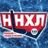 Нижегородская Ночная Хоккейная Лига | ННХЛ