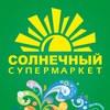 Супермаркет «Солнечный»  Костанай