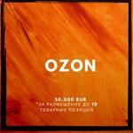 Запусти продукт на OZON