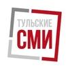 Тульские СМИ