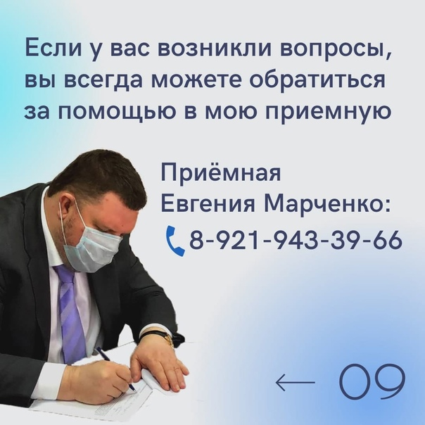 Вопрос улучшения жилищных условий волнует многих петербуржцев. К Евгению Марченко постоянно обращаются жители с просьбой... [читать продолжение]