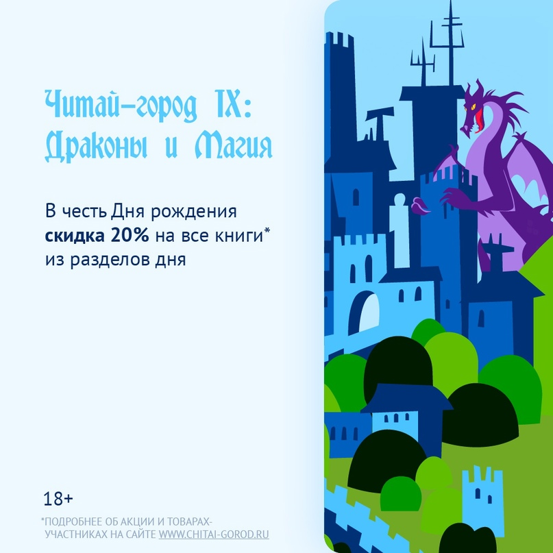 Читай-город IX: Драконы и Магия 🐲
