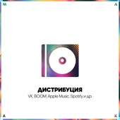 Дистрибуция музыки в Apple Music, BOOM, Spotify и др.
