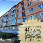🌈Просторная 2к квартира 45кв.м. на 5/5 этаже напротив рынка.