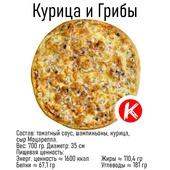 Пицца Курица и Грибы (35 см)