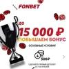 Промокод Фонбет | Бонусы, промокоды на fonbet.ru