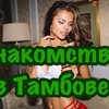 Знакомства для секса в Тамбове 18+