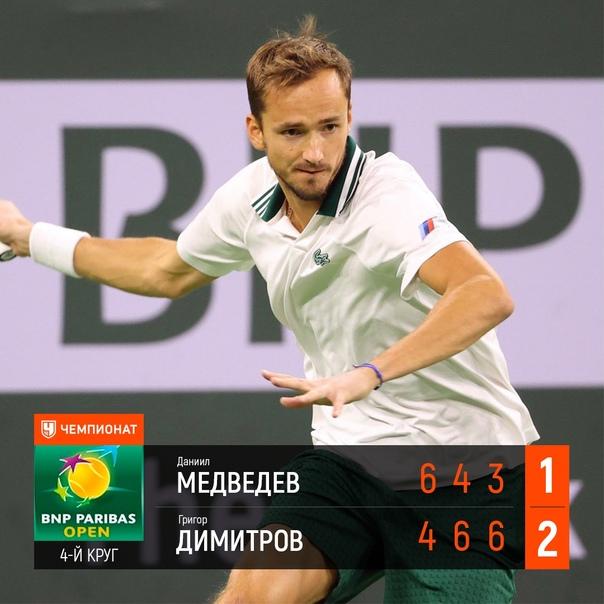 Увы. Даниил Медведев выбывает из борьбы за титул...
