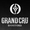 Винотека Grand Cru