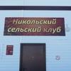 Никольский сельский клуб