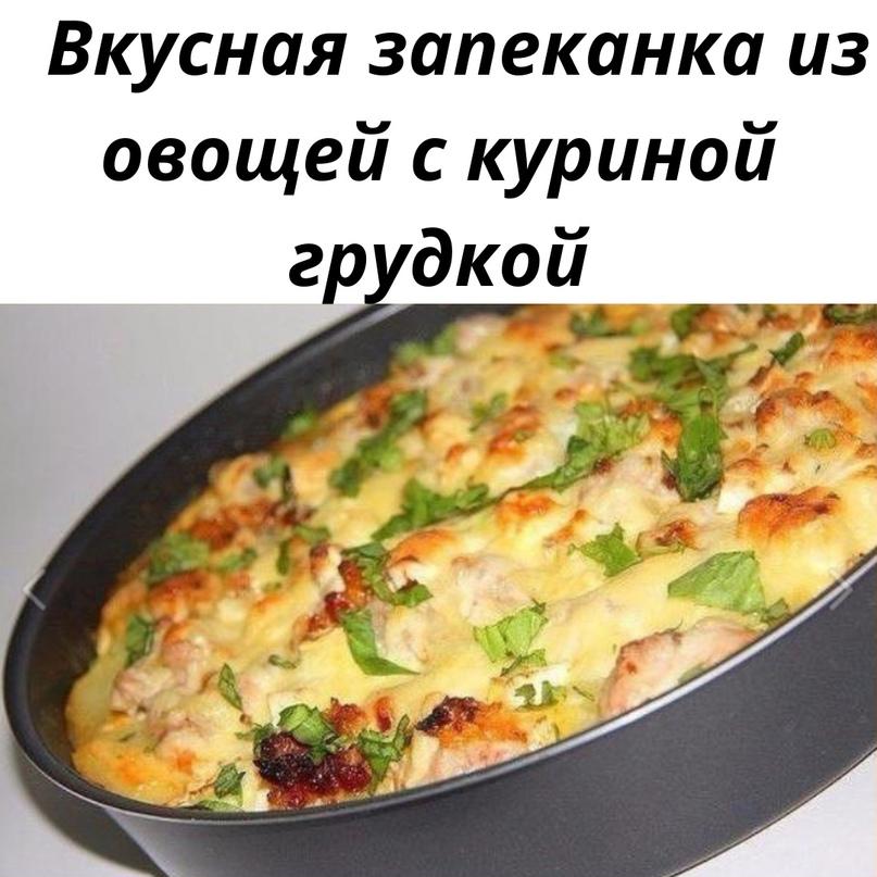 Заложите всё в сковороду и займитесь другим делом, а к ужину у вас будет вкусный пирог из овощей.😋
