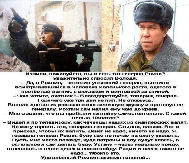 Про снайпера Володю.
