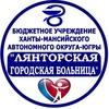 БУ Лянторская городская больница
