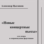 """Сборник  """"Новые концертные пьесы"""""""