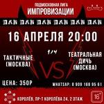 Билеты на игры Подмосковной Лиги Импровизации Ex_Promt в МКС