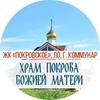 Храм в Покровском