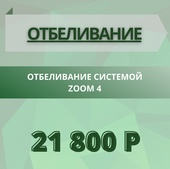 Отбеливание ZOOM4