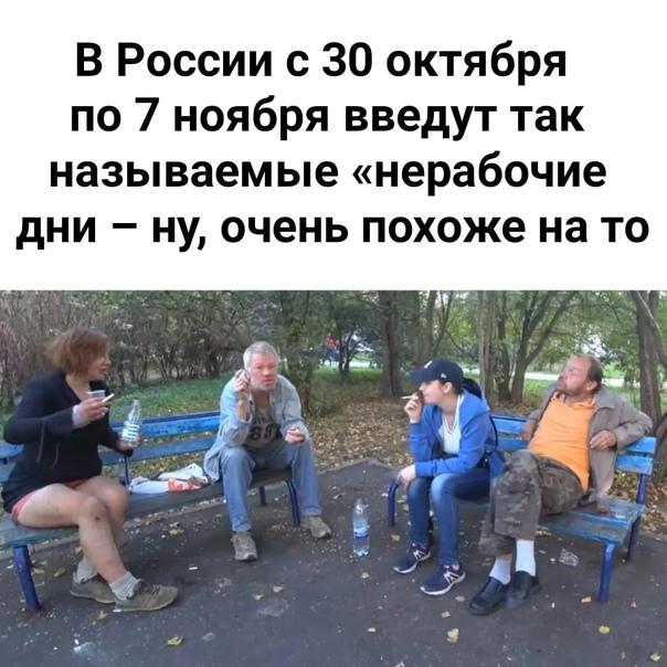 Ура! Чем будете заниматься 9 дней?  В России с 30 октября по 7 ноября введут так... [читать продолжение]