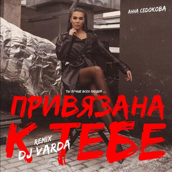 Анна Седокова -  #3