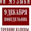 Концерты классической музыки в Новогиреево