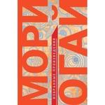 Мори Огай. Избранные произведения